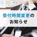 【電話受付時間】変更のお知らせ